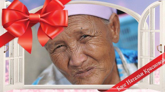 Что подарить женщине на 90 лет