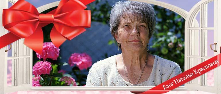 Что подарить женщине при выходе на пенсию от коллектива?