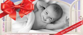 Что подарить жене на рождение ребёнка