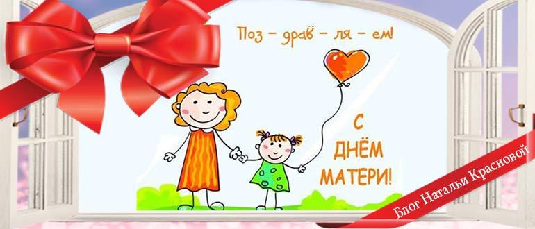 Что подарить ко дню матери