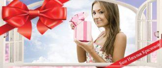 Что подарить любимой девушке на 8 Марта