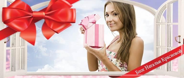 Что подарить любимой девушке 8 Марта