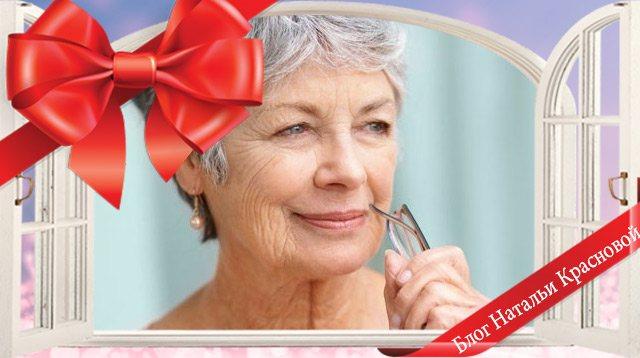 Что подарить женщине на 60 летний юбилей