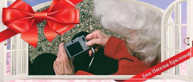 Что подарить женщине на 76 лет