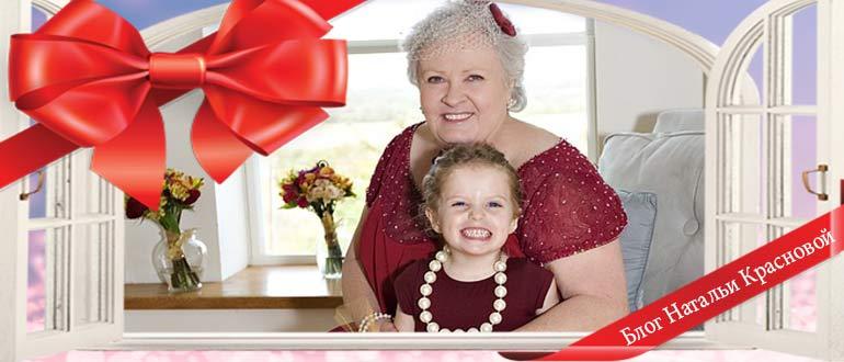 Что подарить любимой бабушке