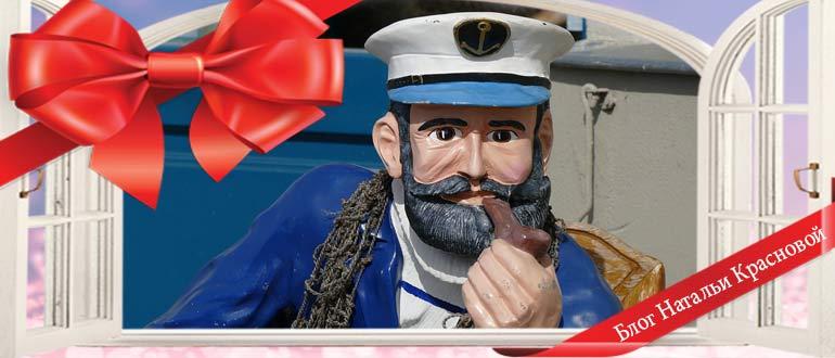 Что подарить капитану корабля