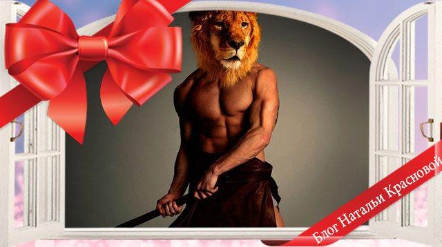 Что подарить мужчине Льву