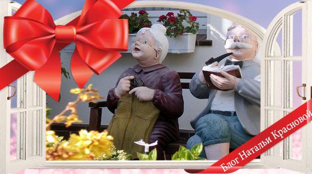 Что подарить на день рождения пенсионеру