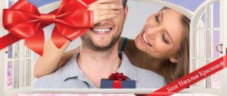 Что подарить парню? Список недорогих, но оригинальных подарков от девушки на день рождения