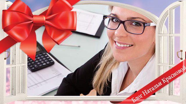 Что подарить жене на день бухгалтера отталкиваясь от специфики профессии?