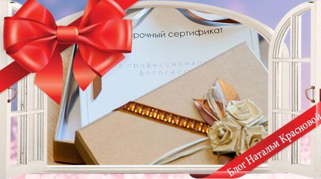 Где купить подарочный сертификат