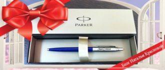 ручка с гравировкой в подарок