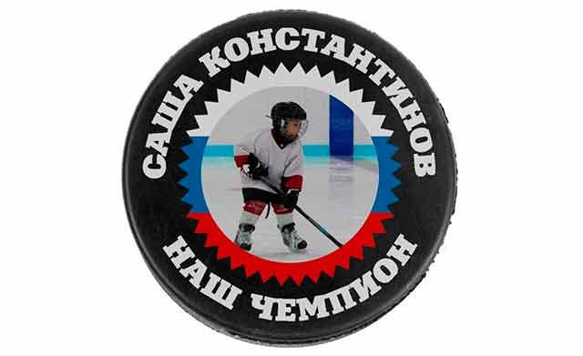 шайба хоккеисту