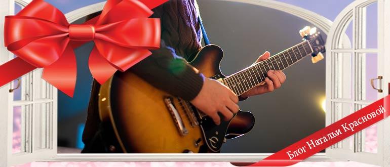 Что подарить гитаристу