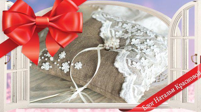 Что подарить на льняную свадьбу жене