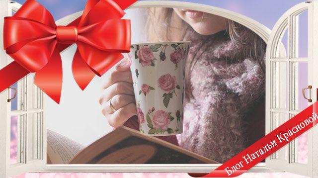 Какую книгу подарить девушке