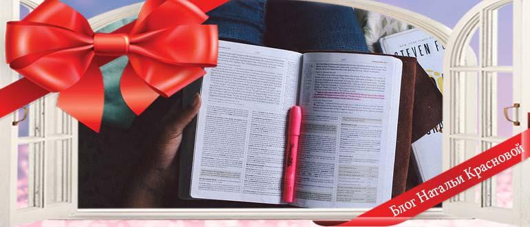 Какую книгу подарить мужчине