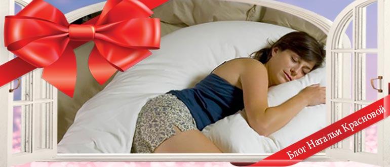 Подушка обнимашка - уникальный ночной аксессуар для уютного сна