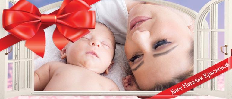Что подарить подруге на рождение дочки