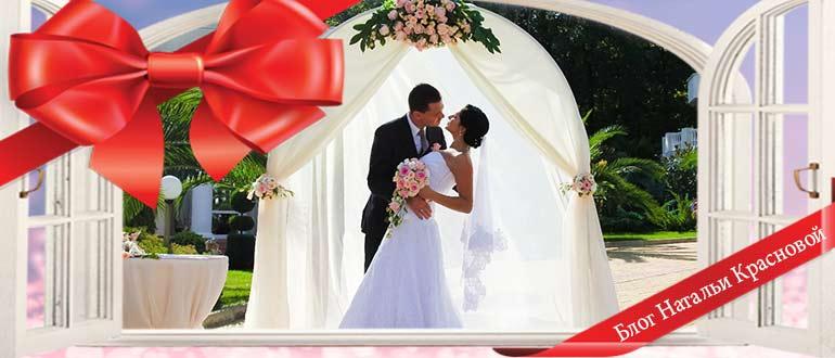 Оригинальные подсказки: как организовать выездную регистрацию брака