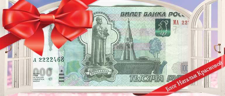 Подарок на 1000 рублей - идеи
