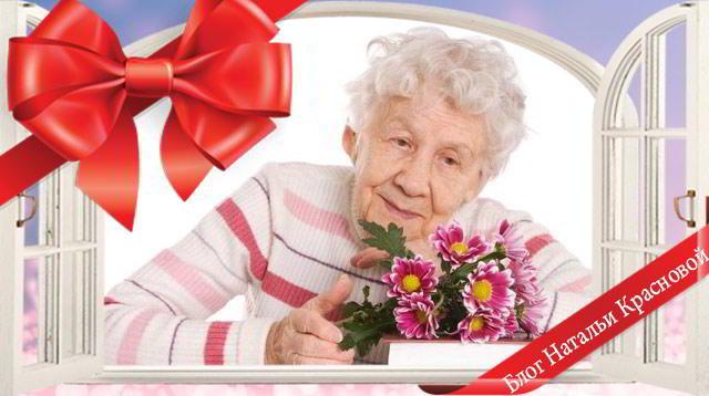 Подарок женщине пожилой архипово-осиповка доставка цветов