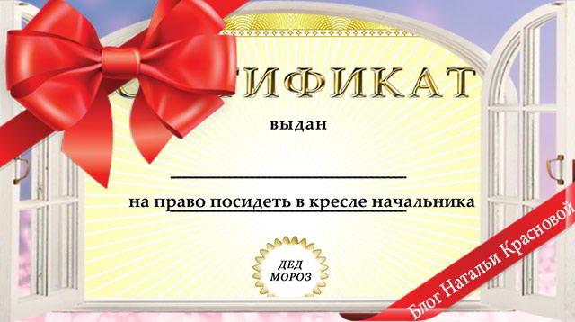 Какой сертификат подарить мужчине