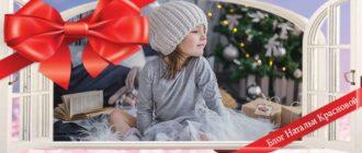 Что подарить детям 6-7 лет на Новый год в детском саду