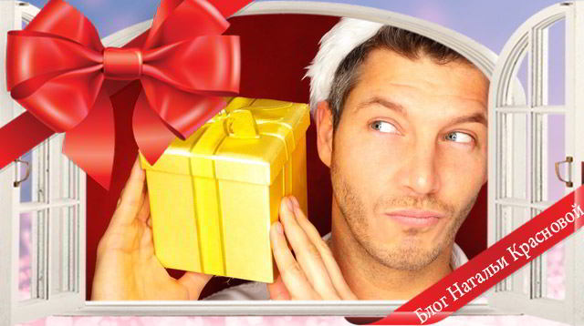 Что подарить другу мужчине на Новый год