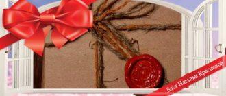 Как необычно упаковать подарок