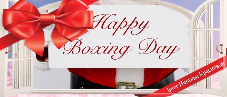 Что такое boxing day в Aнглии