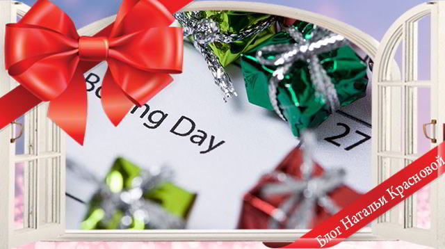 boxing day в Aнглии