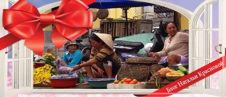 Что привести из Вьетнама