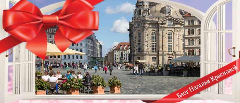 Дрезден - достопримечательности за один день