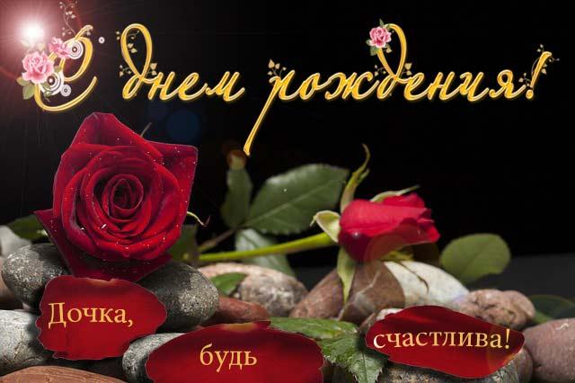 открытка дочке