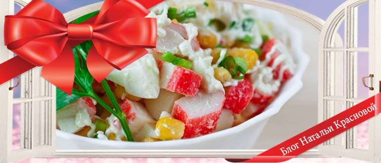 классический салат с крабовыми палочками и кукурузой рецепт