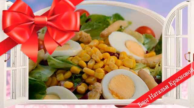 Классический салат с крабовыми палочками и кукурузой