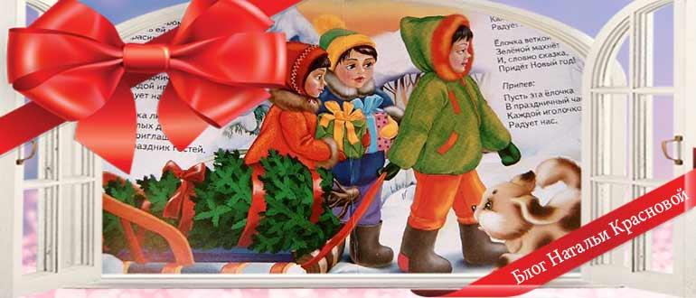 Песни про новый год для детей