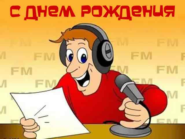 поздравления по радио