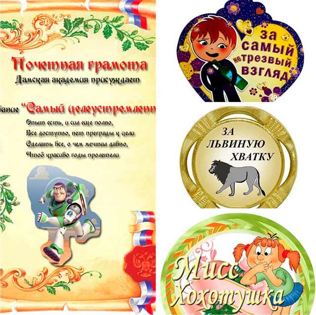 Номинации на корпоратив шуточные для женщин и мужчин шуточные медали