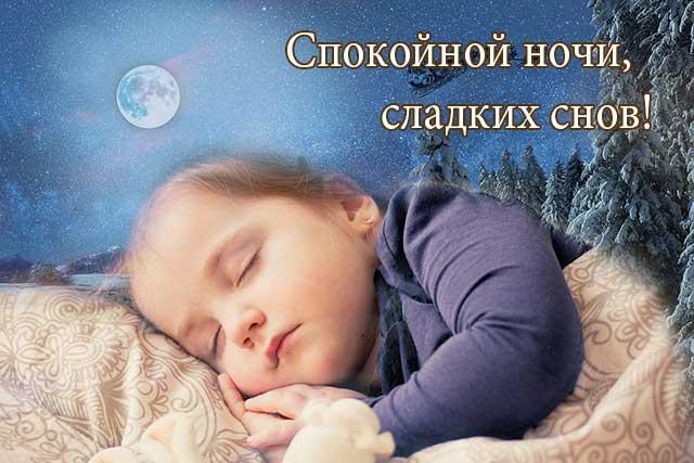 Спокойной ночи, сладких снов - 85 красивых картинок с пожеланиями