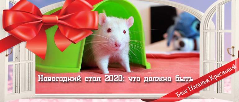 Новогодний стол 2020 года: что должно быть на столе