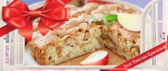 шарлотка с яблоками - рецепт с фото