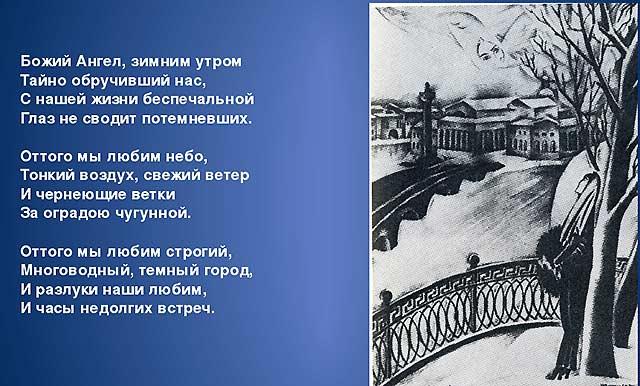 Божий ангел - стихи Анны Ахматовой