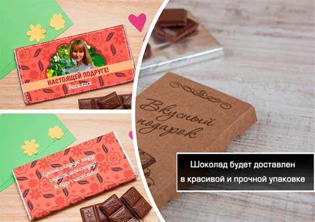 шоколад для подруги