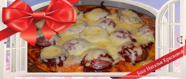 Итальянская домашняя пицца: рецепт