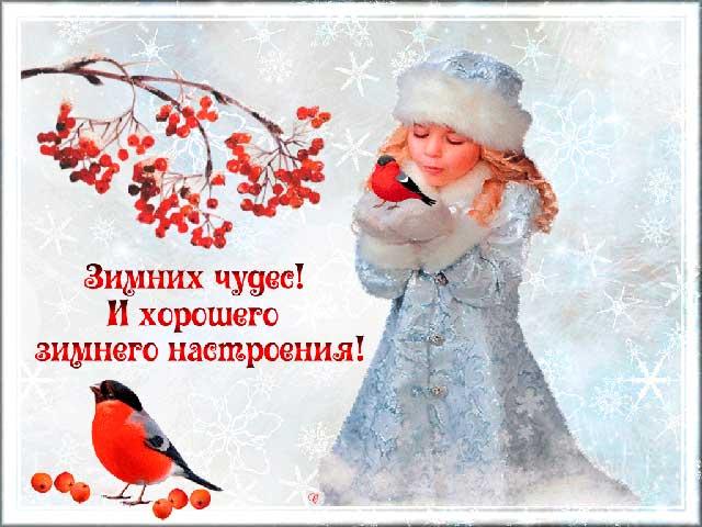 с пожеланием зимнего настроения