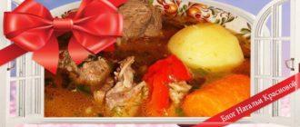 шурпа из свинины рецепт с фото