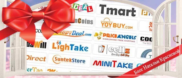 Список китайских интернет-магазинов с бесплатной доставкой