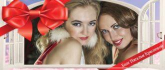 Что подарить девушке на Новый год: 100 идей